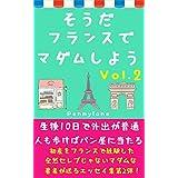 Souda France de Madame siyou (Japanese Edition)