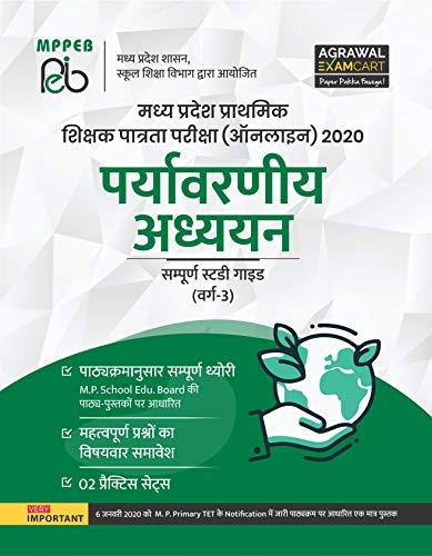 M.P. Primary TET Grade 3 Paryavarniya Adhyan (MPTET Paryavaran Adhyan ) Complete Guidebook With Practice Sets 2020