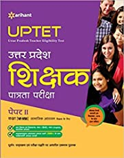 UPTET Uttar Pradesh Shikshak Patrata Paper II (Class VI-VIII) Samajik Adhyayan Shikshak ke Liye (Hindi) Latest Edition Arihant 2017-2018