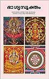 Bhagya Sooktham (ഭാഗ്യസൂക്തം): Powerful Mantra for Success, Good Luck and Prosperity (Malayalam Edition)