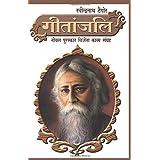 Geetanjali (Hindi)