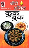 #7: Zero Oil Cook Book  (Hindi)