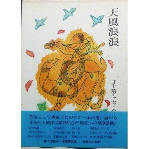 Tenpu roro (Inoue Yasushi essei zenshu) par Yasushi Inoue