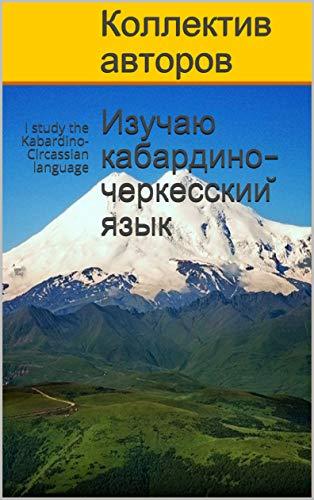 Изучаю кабардино-черкесский язык: I study the Kabardino-Circassian language (English Edition)
