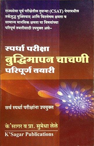 K Sagar Budhimapan Chachani Paripurn Tayari