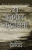 #5: 21 Anmol Kahaniya (Hindi Edition)