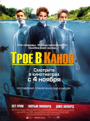 without-a-paddle-plakat-movie-poster-11-x-17-inches-28cm-x-44cm-2004-russian