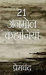 21 Anmol Kahaniyaa (Premchand)