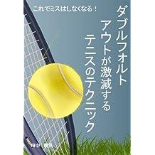 The Secret of Tennis (Japanese Edition)