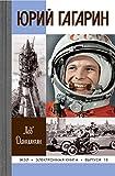 Юрий Гагарин (Жизнь замечательных людей Book 18) (Russian Edition)