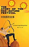 The Story of the Mid-autumn Festival/ 中秋節的故事: A Chinese-English Bilingual Book (Amazing Chinese Festivals 2)