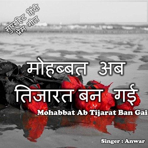 Rab Ne Banaya Tujhe