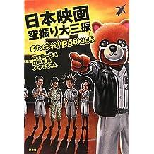 日本映画空振り大三振 ~くたばれ!ROOKIES (映画秘宝COLLECTION 41)