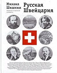 Russkaya Shveytsariya