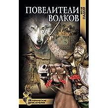Повелители волков (Исторические приключения) (Russian Edition)