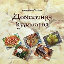 Domashnyaya Kulinariya