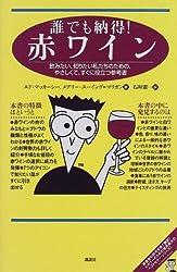 誰でも納得!赤ワイン_飲みたい、知りたい私たちのための、やさしくて、すぐに役立つ参考書