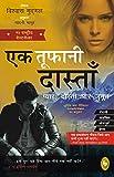 Losing My Religion (Hindi)
