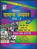 General Studies Paper-I (Hindi)