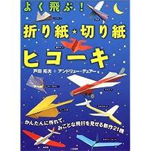 Yoku tobu origami kirigami hikōki