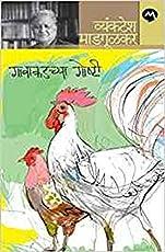 Gawakadchya_Gosthi  (Marathi)