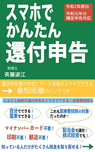 Easy Processing of Personal Tax Return with your Smart Devices: You can do it anytime through the year (Japanese Edition)