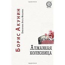 Almaznaja kolesnitsa (rikljuchenija Ehrasta Fandorina, Band 11)