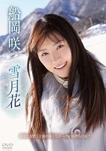船岡咲/雪月花 [DVD]