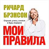 The Virgin Way [Russian Edition]: If It's Not Fun, It's Not Worth Doing