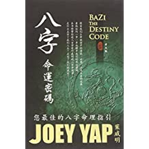BAZI THE DESTINY CODE CHINESE EDITION
