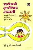 घरोघरी ज्ञानेश्वर जन्मती: Gharoghari Dnyaneshwar Janmati (Marathi Edition)