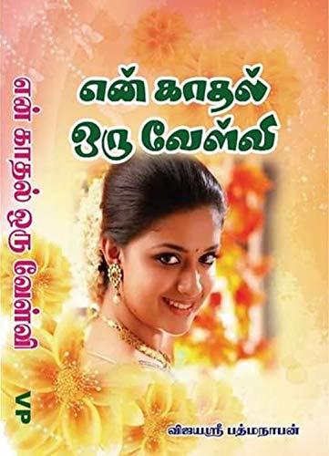 Nivetha Jeyananthan All Novels