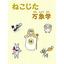 nekojita banshogaku (Japanese Edition)