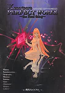 Xenogears PERFECT WORKS - Xenogears Square Official Book [Brand New]