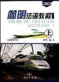 COURS DE FRANCAIS ACCELERE 1 (FRANCAIS-CHINOIS)