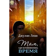 Там, где остановилось время (Russian Edition)
