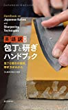 Japanese Knives and Sharpening Techniques