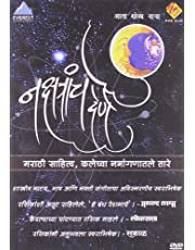 Nakshatrache Dene - Aata Khela Nacha