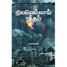 Nilamellam Raththam  (Tamil)
