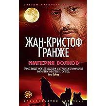 Империя волков (Звезды мирового детектива) (Russian Edition)