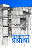Makaan (Hindi) price comparison at Flipkart, Amazon, Crossword, Uread, Bookadda, Landmark, Homeshop18