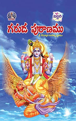 SRI GARUDA MAHA PURANAM (English Edition)