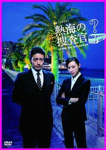 Preisvergleich Produktbild ATAMI NO SOSAKAN DVD-BOX10 / J)(4DVD)