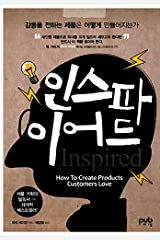 Inspired: How To Create Products Customers Love (Korea Edition) Paperback