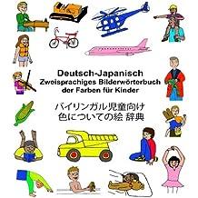 suchergebnis auf f r deutsch japanisch zweisprachig b cher. Black Bedroom Furniture Sets. Home Design Ideas