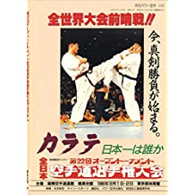 The 22th all japan karate tornament (Kyokushin karate collection) (Japanese Edition)