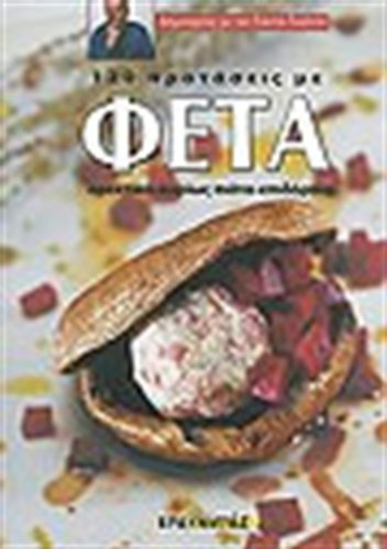 120 protaseis me feta / 120 προτάσεις με φέτα
