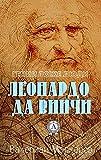 Гении тоже люди... Леонардо да Винчи (Russian Edition)