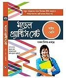 Model Practice Set Class VIII - Bengali