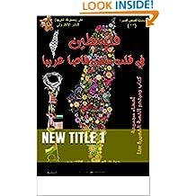 فلسطين في قلب ستين قاصا عربيا: قصص قصيرة جداً (Alsatian Edition)